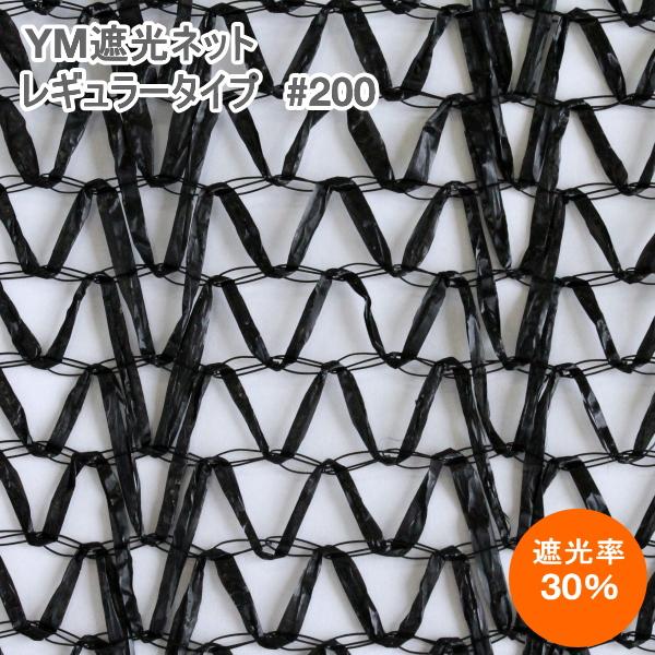 国内在庫 サービス 送料無料 代引不可 同梱不可 YM遮光ネットレギュラータイプ 黒 #200 遮光率30% 巾200cm×長さ50m