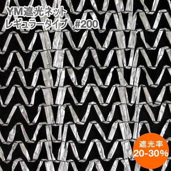 YM遮光ネットレギュラータイプ #200 (シルバー) 巾180cm×長さ50m 遮光率20-30%