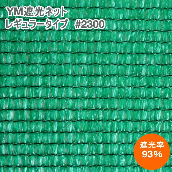 YM遮光ネットレギュラータイプ #2300 (緑) 巾200cm×長さ50m 遮光率93%