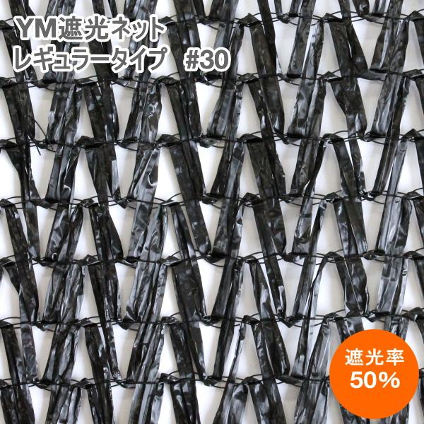 YM遮光ネットレギュラータイプ #30 (黒) 巾180cm×長さ50m 遮光率50%