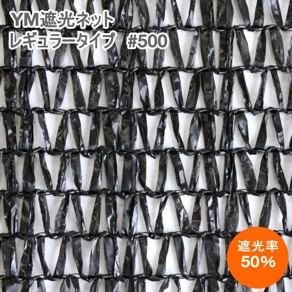 YM遮光ネットレギュラータイプ #500 (黒) 巾200cm×長さ50m 遮光率50%