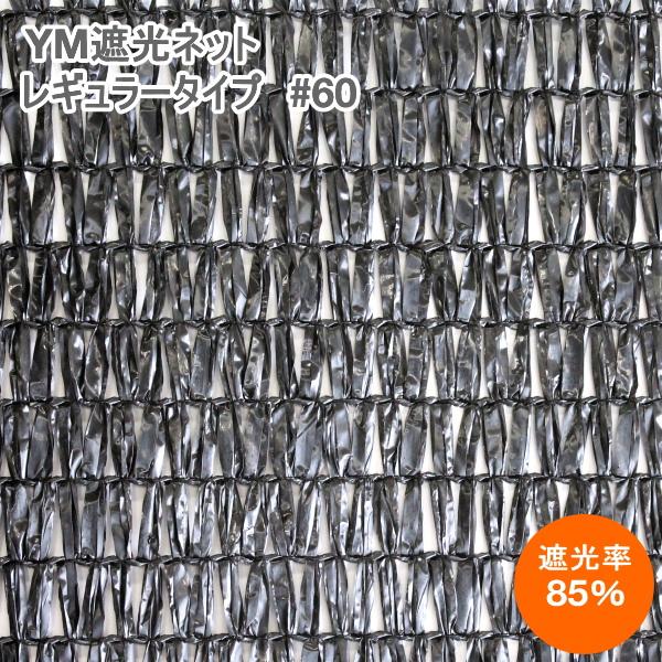 YM遮光ネットレギュラータイプ #60 (黒) 巾200cm×長さ50m 遮光率85%