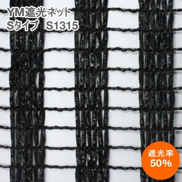 \エントリーでポイント7倍/ YM遮光ネット Sタイプ S-1315 (黒) 巾200cm×長さ50m 遮光率50% \7/21ー7/26まで全商品P7倍!バナーから要エントリー/