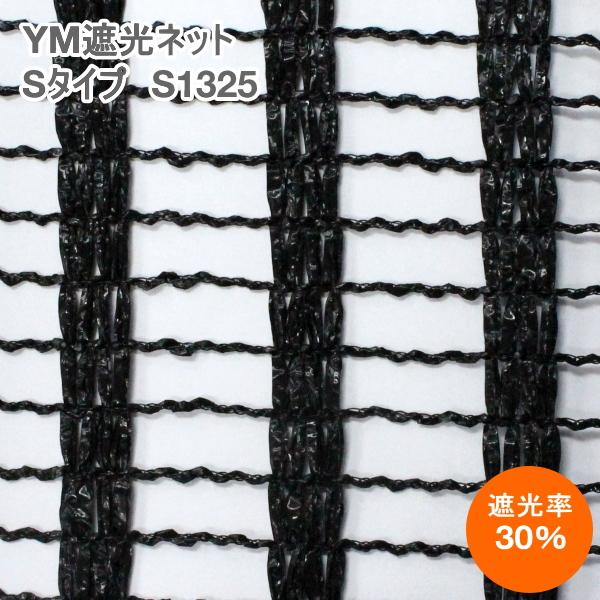 YM遮光ネット Sタイプ S-1325 (黒) 巾200cm×長さ50m 遮光率30%