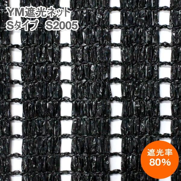 YM遮光ネット Sタイプ S-2005 (黒) 巾200cm×長さ50m 遮光率80%