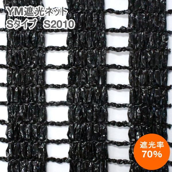 YM遮光ネット Sタイプ S-2010 (黒) 巾200cm×長さ50m 遮光率70%