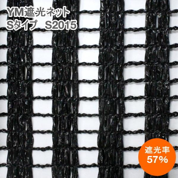 YM遮光ネット Sタイプ S-2015 (黒) 巾180cm×長さ50m 遮光率57%