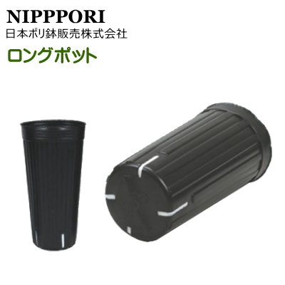 日ポリ ロングポット スリットタイプ ロング90 黒 9cm 1000枚入 (高さ20cm 底穴無 スリット4)