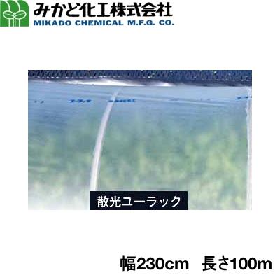 みかど化工 散光ユーラック US50B 梨地 厚さ0.05mm×幅230cm×長さ100m 2本セット