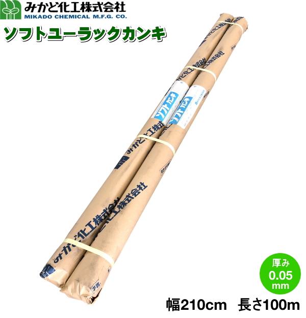 みかど化工 ソフトユーラックカンキ SUK50A 厚さ0.05mm×幅210cm×長さ100m 2本セット