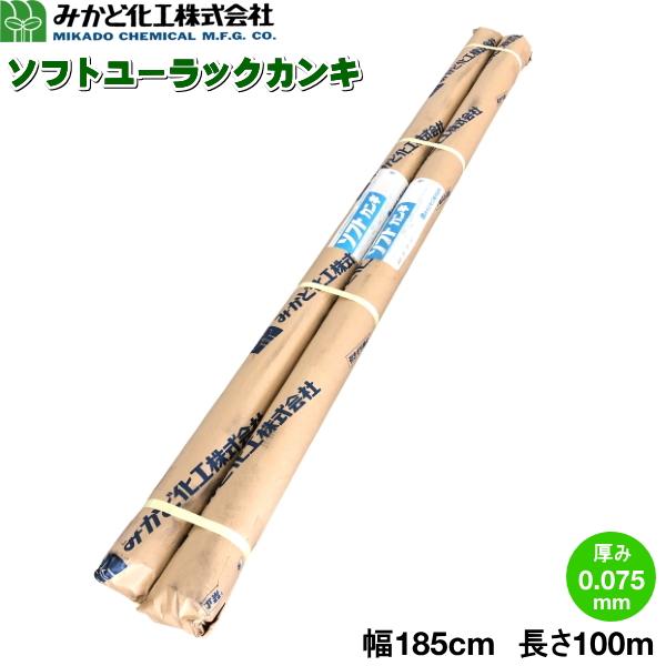 みかど化工 ソフトユーラックカンキ SUK75A カンキ4号 厚さ0.075mm×幅185cm×長さ100m 2本セット