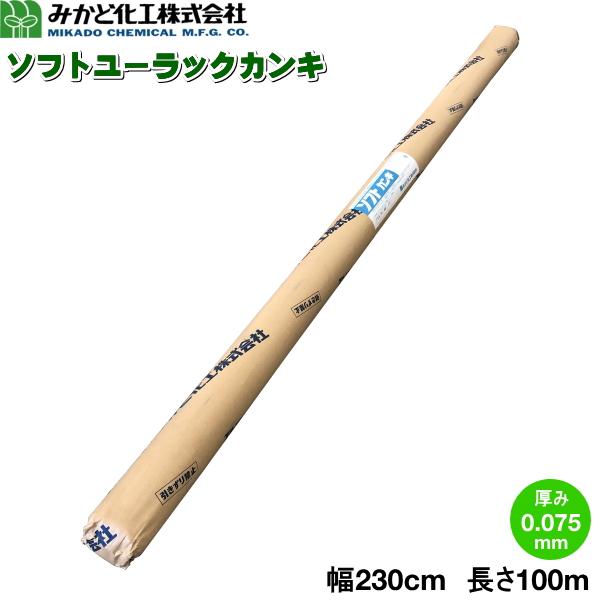 みかど化工 ソフトユーラックカンキ SUK75A カンキ4号 厚さ0.075mm×幅230cm×長さ100m
