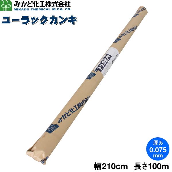 みかど化工 ユーラックカンキ UK75A 厚さ0.075mm×幅210cm×長さ100m (※孔タイプ選択必須)