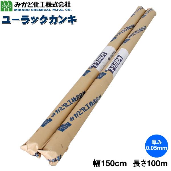 みかど化工 ユーラックカンキ 厚さ0.05mm×幅150cm×長さ100m 2本セット (※孔タイプ選択必須)