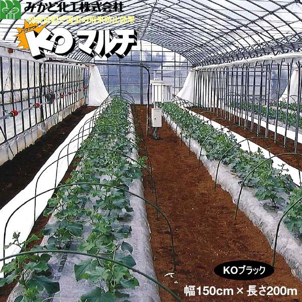 みかど化工 KOマルチ 黒(KOB) 厚み0.02mm 幅150cm×長さ200m 無孔 3本セット