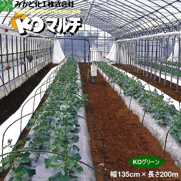 みかど化工 KOマルチ グリーン(KOG) 厚み0.02mm 幅135cm×長さ200m 無孔 3本セット