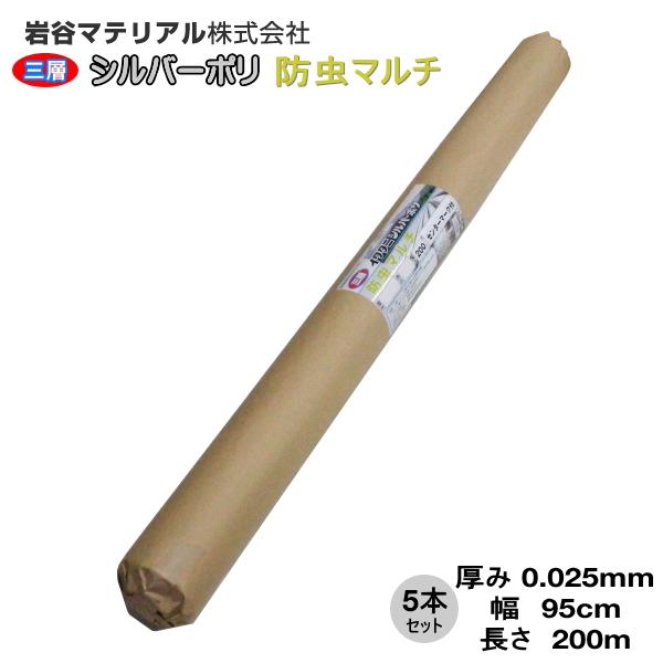 イワタニ三層シルバーポリ(シルバーマルチ) 防虫マルチ 厚み0.025mm 幅95cm×長さ200m 5本セット