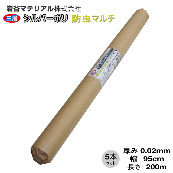 イワタニ三層シルバーポリ(シルバーマルチ) 防虫マルチ 厚み0.02mm 幅95cm×長さ200m 5本セット