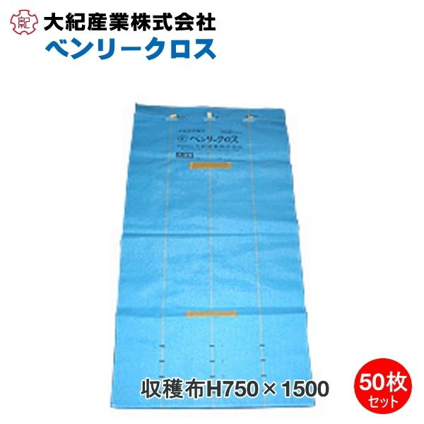 大紀産業 ベンリークロスH750×1500 ブルー 75cm×150cm (50枚セット)