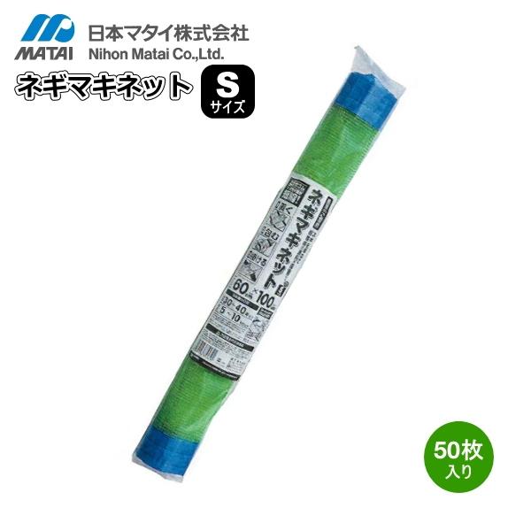 日本マタイ ネギマキネット Sサイズ (50枚セット)