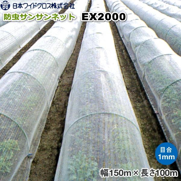 日本ワイドクロス株式会社 サンサンネット EX2000 (防虫ネット) 目合い1mm 巾150cm×長さ100m