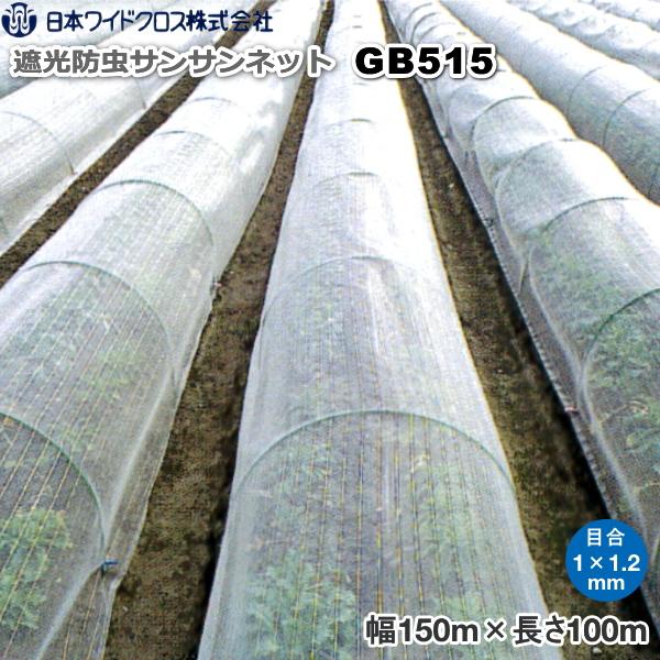 遮光防虫ネット サンサンネット カーボン入り GB515 目合い1mm×1.2mm 巾150m×長さ100m