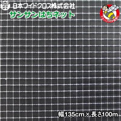 日本ワイドクロス 防虫ネット サンサンはちネット HM3388 目合い3.6mm 巾135cm×長さ100m