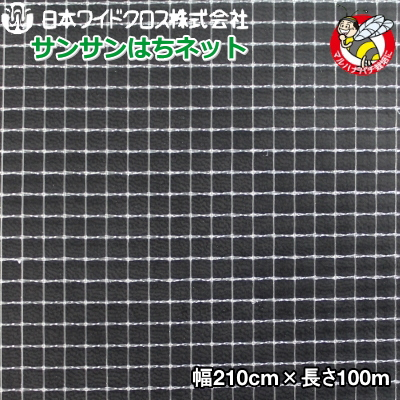 \エントリーでポイント10倍/ 日本ワイドクロス 防虫ネット サンサンはちネット HM3388 目合い3.6mm 巾210cm×長さ100m ※マラソン同時開催 バナーから要エントリー※