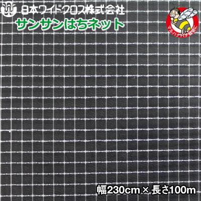 \エントリーでポイント10倍/ 日本ワイドクロス 防虫ネット サンサンはちネット HM3388 目合い3.6mm 巾230cm×長さ100m ※マラソン同時開催 バナーから要エントリー※