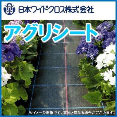 日本ワイドクロス株式会社 アグリシート (防草シート) 黒 幅200cm×長さ100m