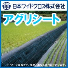 日本ワイドクロス株式会社 アグリシート (防草シート) グリーン 幅100cm×長さ100m
