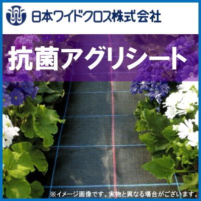日本ワイドクロス株式会社 抗菌アグリシート (防草シート) 黒 幅150cm×長さ100m