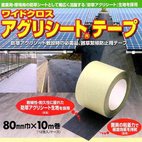 防草シートテープ アグリシートテープ 幅8cm×長さ10m 1箱(12巻セット)