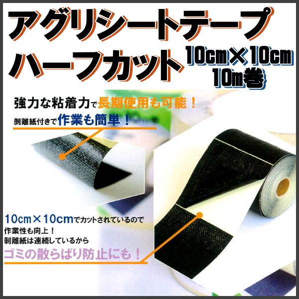 ワイドクロス アグリシートテープハーフカット 10cm×10cmカット 10m巻 1箱(6巻セット) 防草アグリシート生地を採用