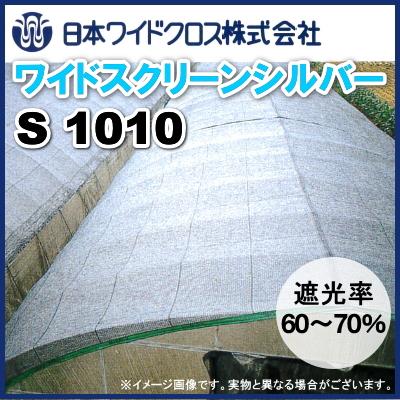日本ワイドクロス遮光ネット ワイドスクリーンシルバー S1010 巾200cm×長さ50m