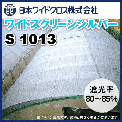 日本ワイドクロス遮光ネット ワイドスクリーンシルバー S1013 巾200cm×長さ50m