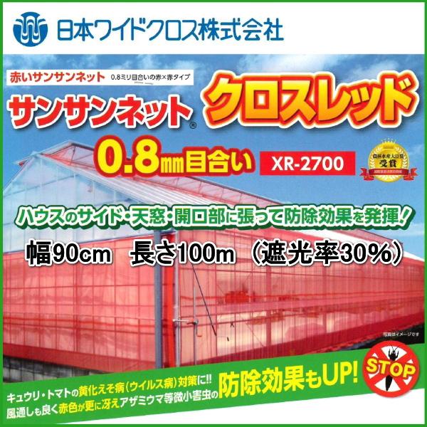 防虫ネット サンサンネットクロスレッド XR-2700 目合い0.8mm 巾90cm×長さ100m