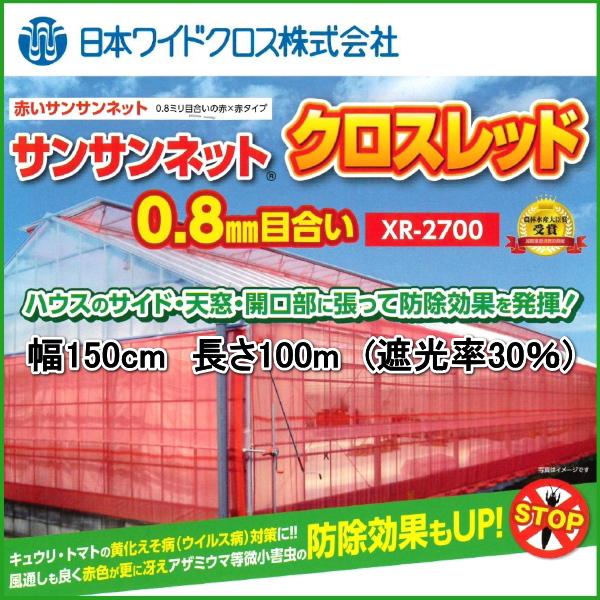 防虫ネット サンサンネットクロスレッド XR-2700 目合い0.8mm 巾150cm×長さ100m