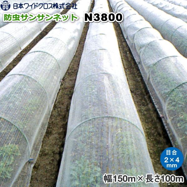 日本ワイドクロス株式会社 サンサンネット N3800 (防虫ネット) 目合い2mm×4mm 巾150cm×長さ100m