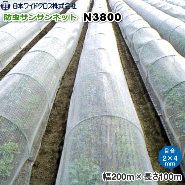 日本ワイドクロス株式会社 サンサンネット N3800 (防虫ネット) 目合い2mm×4mm 巾200cm×長さ100m