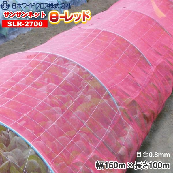 防虫ネット サンサンネット e-レッド SLR2700 目合い0.8mm 巾150cm×長さ100m