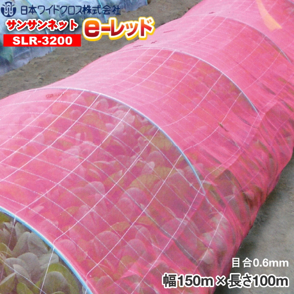 防虫ネット サンサンネット e-レッド SLR3200 目合い0.6mm 巾150cm×長さ100m