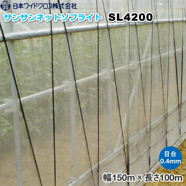 防虫ネット サンサンネット ソフライト SL4200 目合い0.4mm 巾150cm×長さ100m
