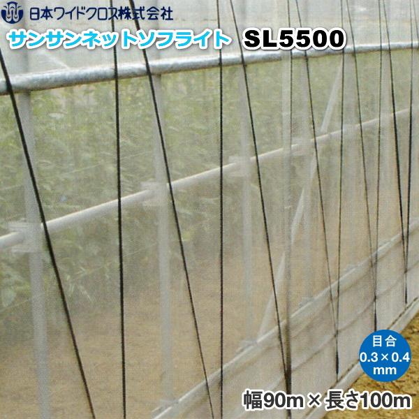防虫ネット サンサンネット ソフライト SL5500 目合い0.3mm×0.4mm 巾90cm×長さ100m