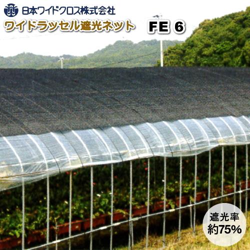 \エントリーでポイント10倍/ 日本ワイドクロス ワイドラッセル遮光ネット FE6 黒 巾200cm×長さ50m \6/1ー7/1まで全商品P10倍!バナーから要エントリー/