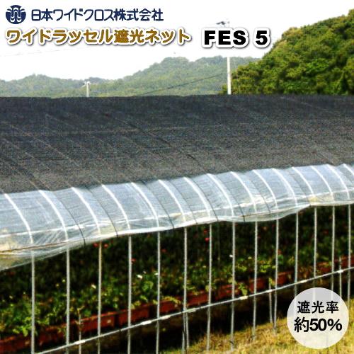日本ワイドクロス ワイドラッセル遮光ネット FES5 シルバー 巾200cm×長さ50m