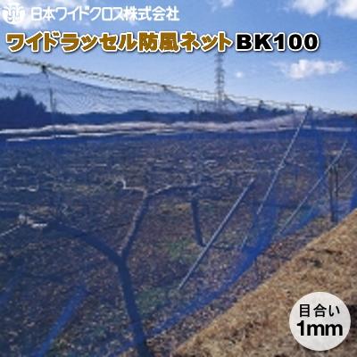 \エントリーでポイント10倍/ 日本ワイドクロス ワイドラッセル防風ネット BK100 (黒) 目合1mm 巾200cm×長さ50m ※マラソン同時開催 バナーから要エントリー※