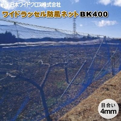 日本ワイドクロス ワイドラッセル防風ネット BK400 (黒) 目合4mm 巾400cm×長さ50m