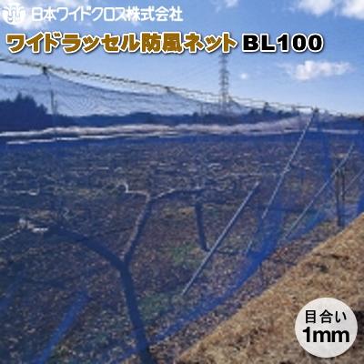 \エントリーでポイント10倍/ 日本ワイドクロス ワイドラッセル防風ネット BL100 (ブルー) 目合1mm 巾200cm×長さ50m ※マラソン同時開催 バナーから要エントリー※
