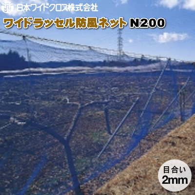 日本ワイドクロス ワイドラッセル防風ネット N200 (白) 目合2mm 巾300cm×長さ50m